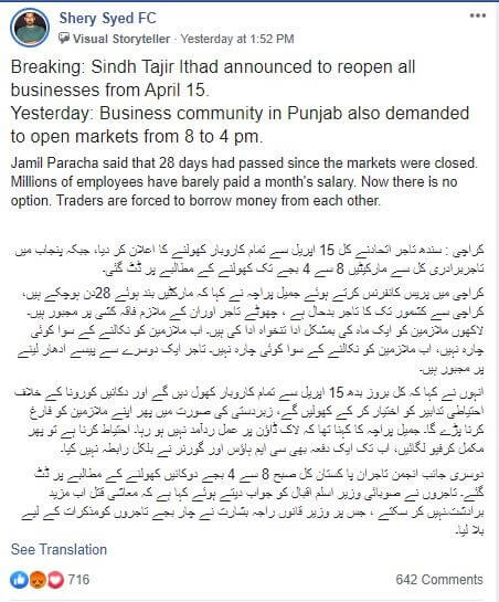 Sindh Tajir Ittehad announcement